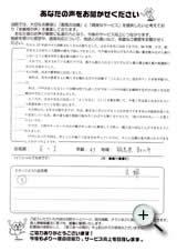 神奈川県40代女性の声