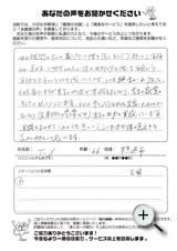 神奈川県横浜市66歳女性T.Yさんの声