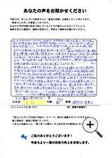 横浜市青葉区70代の方の声01