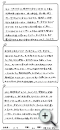 横浜市栄区 50代 女性 Y.Tさん