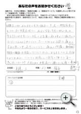 鎌倉67歳女性M.Aさんの声