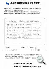 神奈川県逗子市56歳Y.Sさんの声