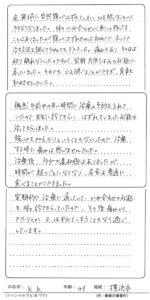 横浜市 40代 女性 K.Kさん