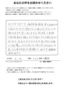 鎌倉市 82歳 女性